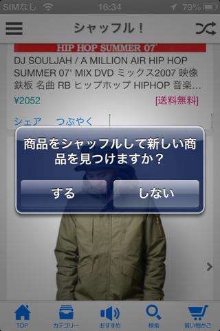 【楽天市場】Bleecker screenshot 4