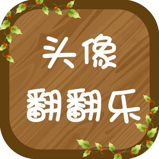 明星翻翻乐 DIY edition - A DIY game for star fans iOS App