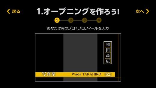 NHK プロフェッショナル 私の流儀 Screenshot