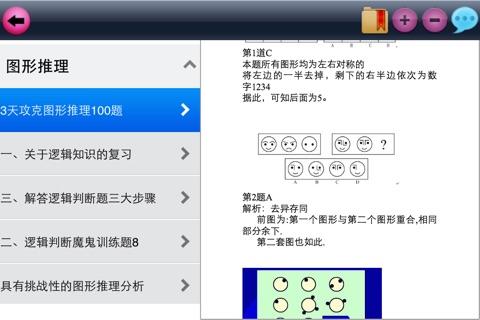 公务员行政职业能力测试 screenshot 1