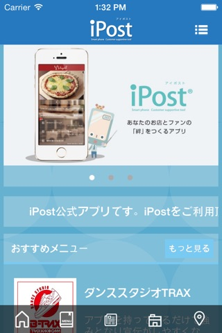 iPost 公式アプリ screenshot 1