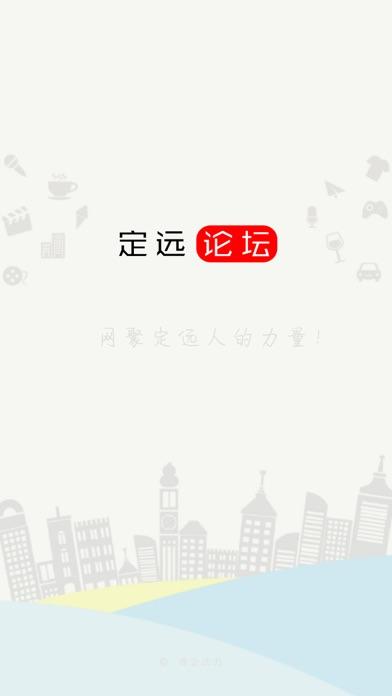 download 定远论坛 apps 3