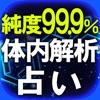 ≪純度99.9%≫体内解析占い◆登石麻恭子
