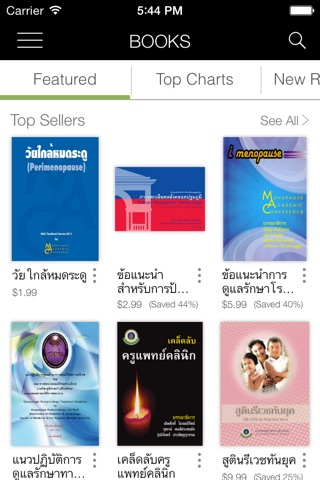 Siriraj Books screenshot 1