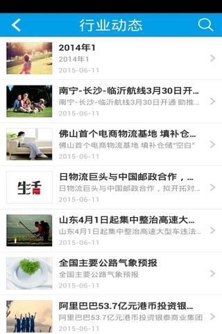 物流信息 screenshot 3