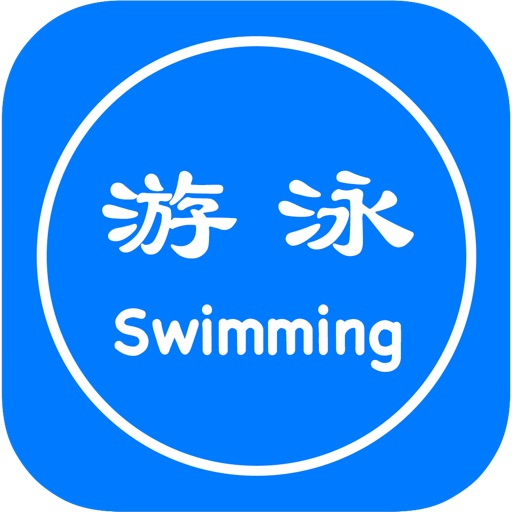 一起学游泳