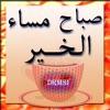 Morning and Evening images صور صباح ومساء الخير