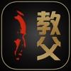 教父英语系列HD 有声同步双语名著 英汉全文字典免费版