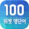 [2015 대한민국 우수특허 大賞] 하루 100 위젯 <영단어>