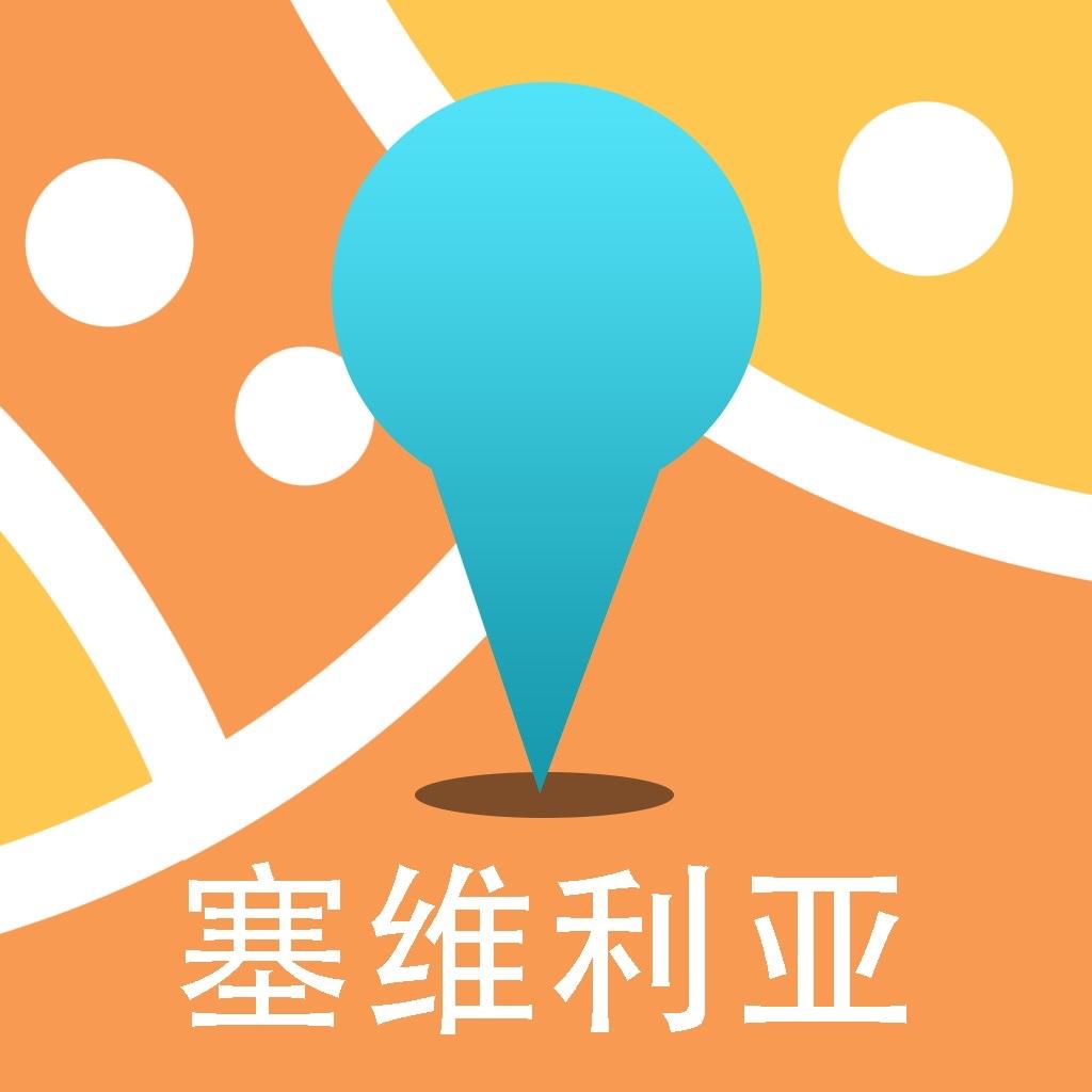 塞维利亚中文离线地图