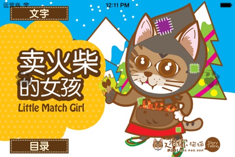 迷你猫猫说故事 screenshot 1