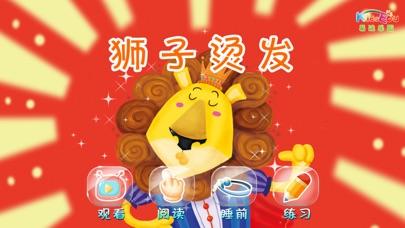 download 狮子烫发 -  故事儿歌巧识字系列早教应用 apps 1