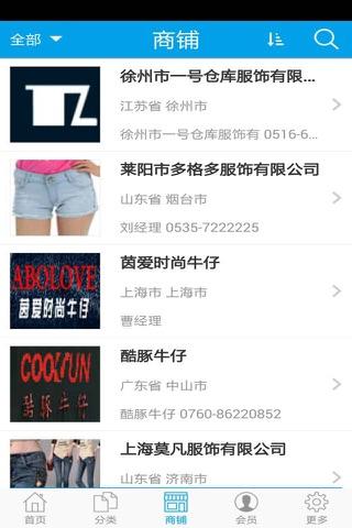 广远牛仔网 screenshot 3