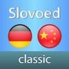 Chinesisch <-> Deutsch Slovoed Classic Wörterbuch mit Sprachausgabe