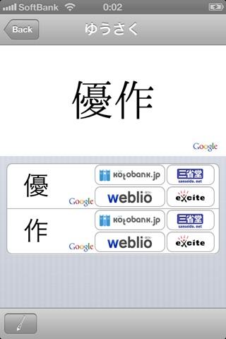 jBabyName screenshot 2