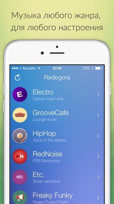 RadioGora – онлайн радио для любого настроения Скриншоты4