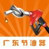 广东节油器