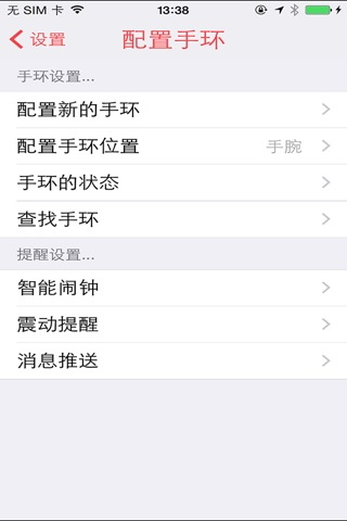 SmartFit Mini screenshot 1
