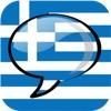 Learn Greek ™
