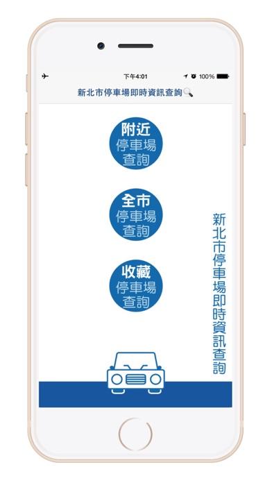 download 新北市停車資訊即時查詢 apps 1