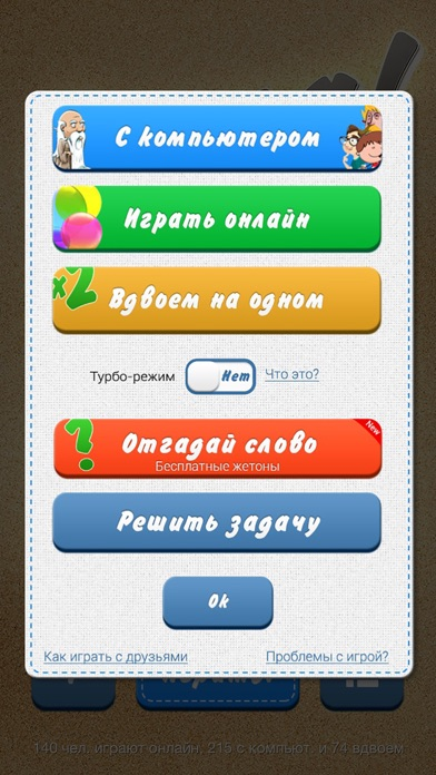 Балда Онлайн Screenshot