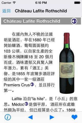 說法國酒 screenshot 4