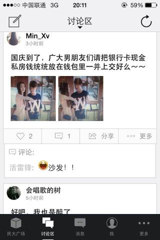 民大微校园 screenshot 4