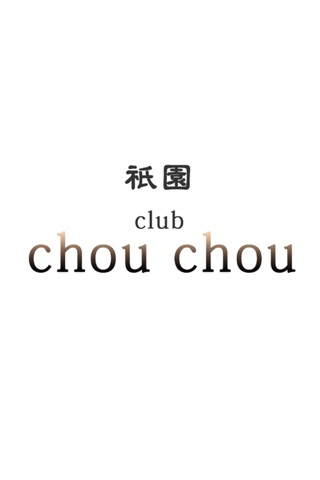 祇園Club ChouChou screenshot 3