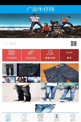 广远牛仔网 screenshot 1