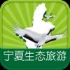 宁夏生态旅游