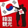 ソウル観光マップ