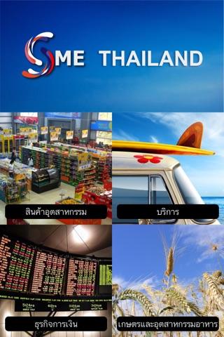 SME Biz Thailand screenshot 1