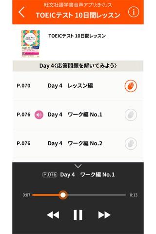 きくリス 旺文社語学書音声アプリ screenshot 4