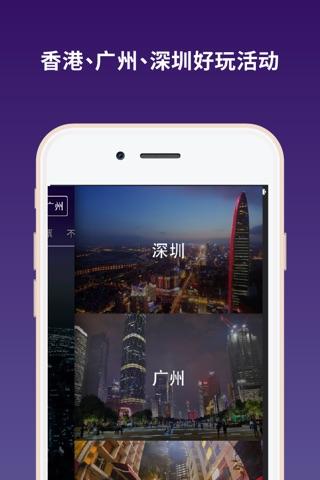 玩味-演出门票攻略,深圳广州香港同城周末活动 screenshot 1