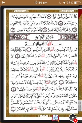 Quran Al Majid HD- القران الكريم screenshot 4