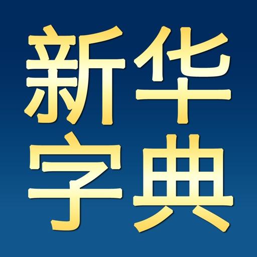新华字典Pro
