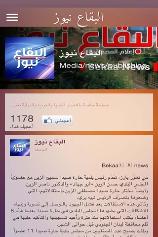 البقاع نيوز screenshot 3