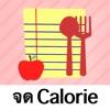 จด Calorie