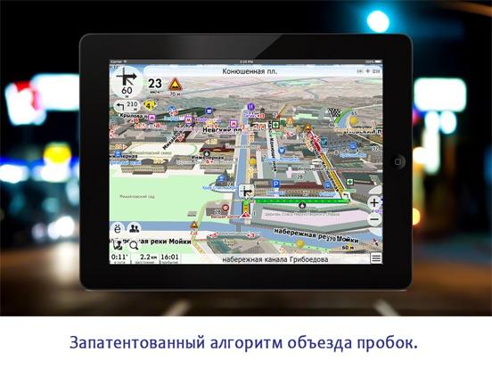 CityGuide GPS-навигатор Скриншоты7