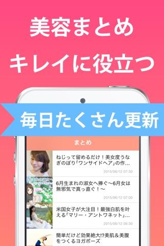 美容まとめ -美肌スキンケアやメイクのニュースアプリ- screenshot 1