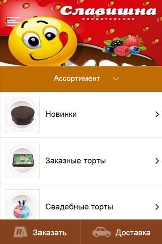 Кондитерская Славишна screenshot 1