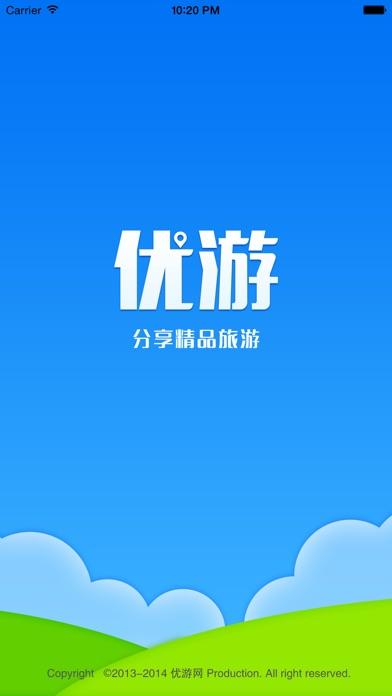 优游-环球旅游杂志与携程机票酒店门票高铁订票工具 screenshot one