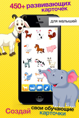 Smart Baby Touch HD - Amazing sounds in toddler flashcards of animals, vehicles, musical instruments and much more screenshot 1