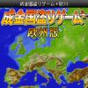 成金国盗りゲーム+欧州