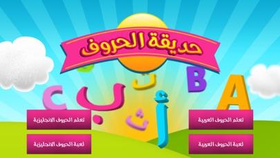 حديقة الحروف : تعلم والعب  لتعليم الاطفال الحروف العربية والانجليزية بالنطق والكلمات والهجاءلقطة شاشة1