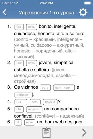 Португальский язык за 7 уроков screenshot 3