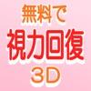 無料で視力回復3D - 立体視で視力回復トレーニングができるステレオグラムアプリ