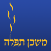 iT'filah: The Mishkan T'filah App