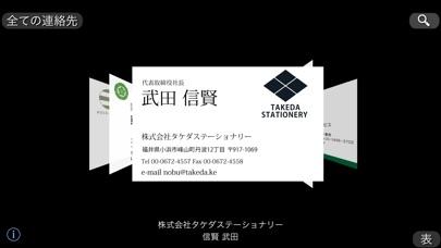 Biz.Cards screenshot1