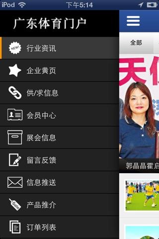 广东体育门户 screenshot 1